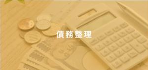 パネル債務整理