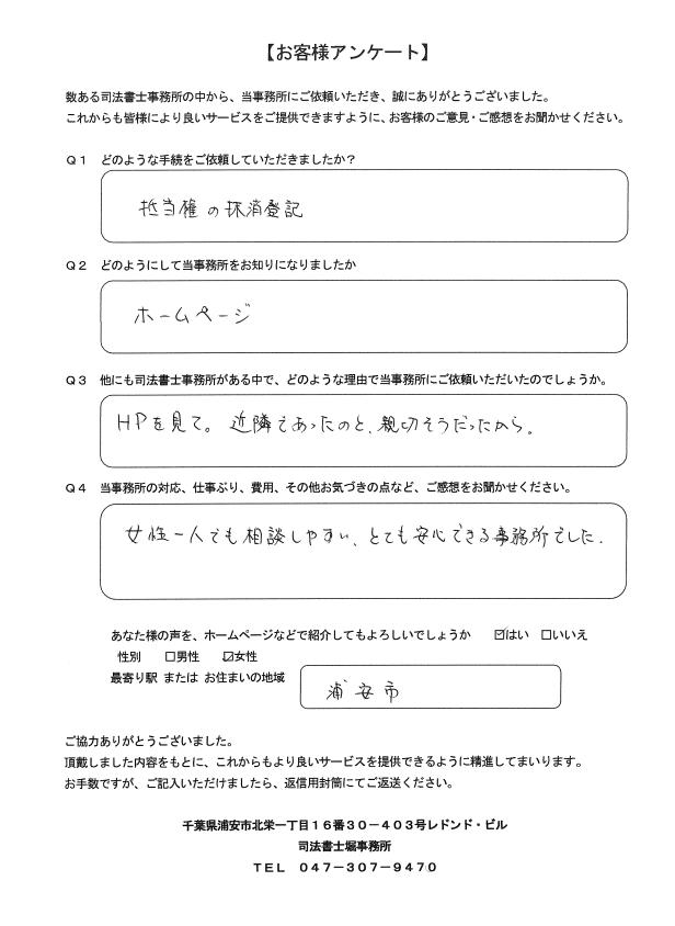 浦安市にお住まい・抵当権抹消登記のお客様の声「女性一人でも相談しやすい、とても安心できる事務所でした」