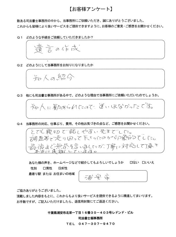 浦安市にお住まい・公正証書遺言作成のお客様の声「とても親切で話しやすい先生でした」